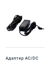 MaxiSYS Pro - Адаптер AC/DC