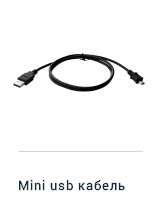 MaxiSYS Pro - Mini-USB кабель