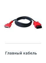 MaxiSYS Pro - Главный кабель