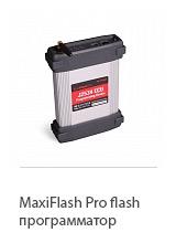 Программатор MaxiFlash Pro