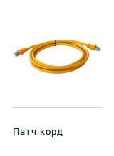 MaxiSYS Pro - Патч корд